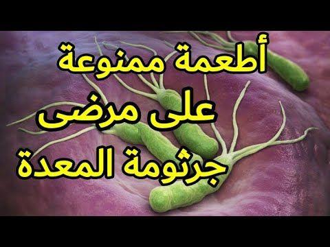 أطعمة ممنوعة على مرضى جرثومة المعدة أطعمة تعالج جرثومة المعدة Youtube Calligraphy Arabic Calligraphy