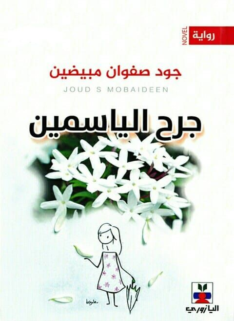 Pin By Lolo On Book Lovers Arabic Books Book Lovers Books To Read