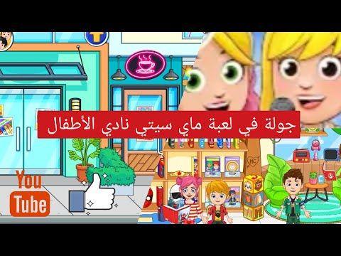 جولة في لعبة ماي سيتي نادي الأطفال My City Kids Youtube Character Family Guy Fictional Characters