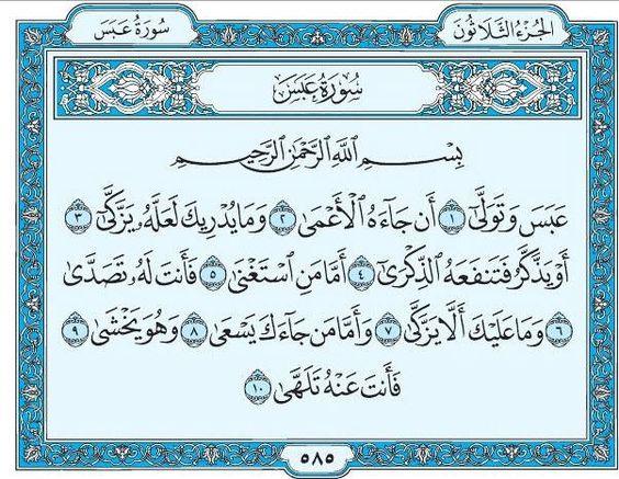 ١ ١٠ عبس Phone Wallpaper Images Quran Verses Arabic Calligraphy