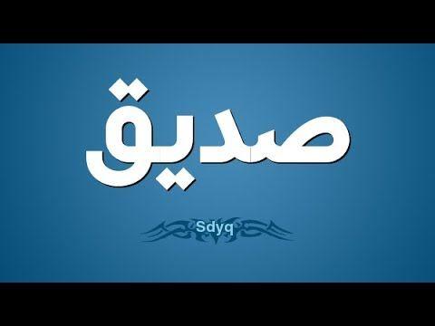 الصديق كلمة جميله نحبها جميعا ولكن أتحدث عن Vimeo Logo Youtube Tech Company Logos