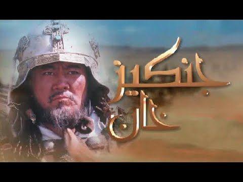 مسلسل جنكيز خان مدبلج عربى الحلقة ١ الأولى 1 Genghis Khan Episode Youtube Film Genghis Khan
