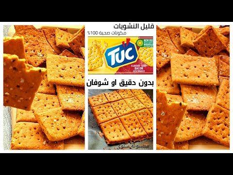 بسكوت تاك المملح ب4 مكونات صحية قليل النشويات اقوى وصفة على اليوتيوب العربي والاجنبي Tuc Biscuit Youtube Food Bread Bacon