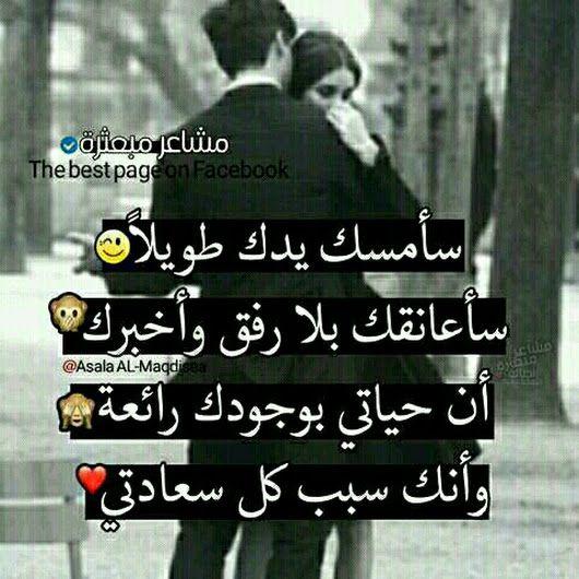 Pin By Salah Abbas On كلام الحب Incoming Call Screenshot Page Facebook Incoming Call