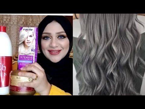 طريقة صبغ الشعر بالون الرمادي الرصاصي طريقة صبغ الشعر في البيت زي المحترفين وبطريقة سهلة وبسيطه Youtube Hair Intense
