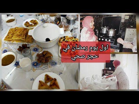 أول أيام رمضان حضرت شهوات للفطور حريرة بدون لحم عصير بنان والكركاع ضحكتني ختي Youtube Food Breakfast