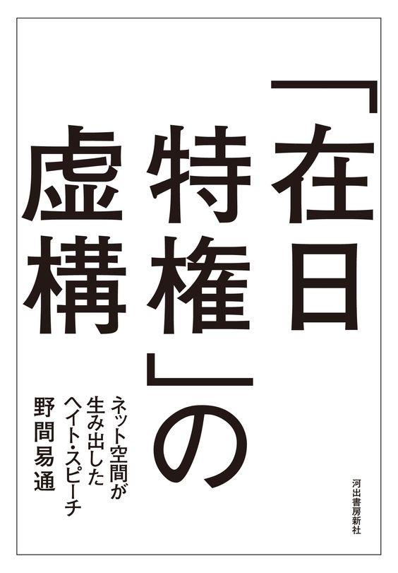 Amazon.co.jp: 「在日特権」の虚構 : ネット空間が生み出したヘイト・スピーチ: 野間 易通: 本