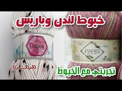 معلومات لازم تعرفيها عن خيوط لندن وباريس ورأيي فيها في شغل الكروشيه تجربتي مع الخيوط مع مرمرة Youtube Learn To Crochet Paris London