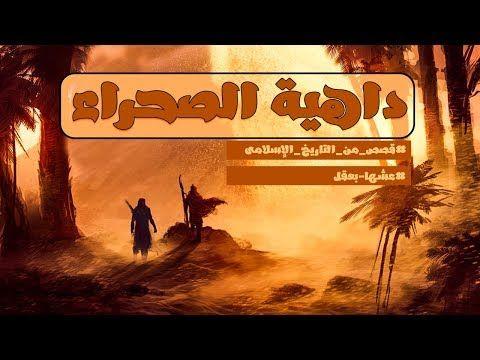 داهية الصحراء قصص من التاريخ الإسلامى Youtube Movie Posters Poster Painting