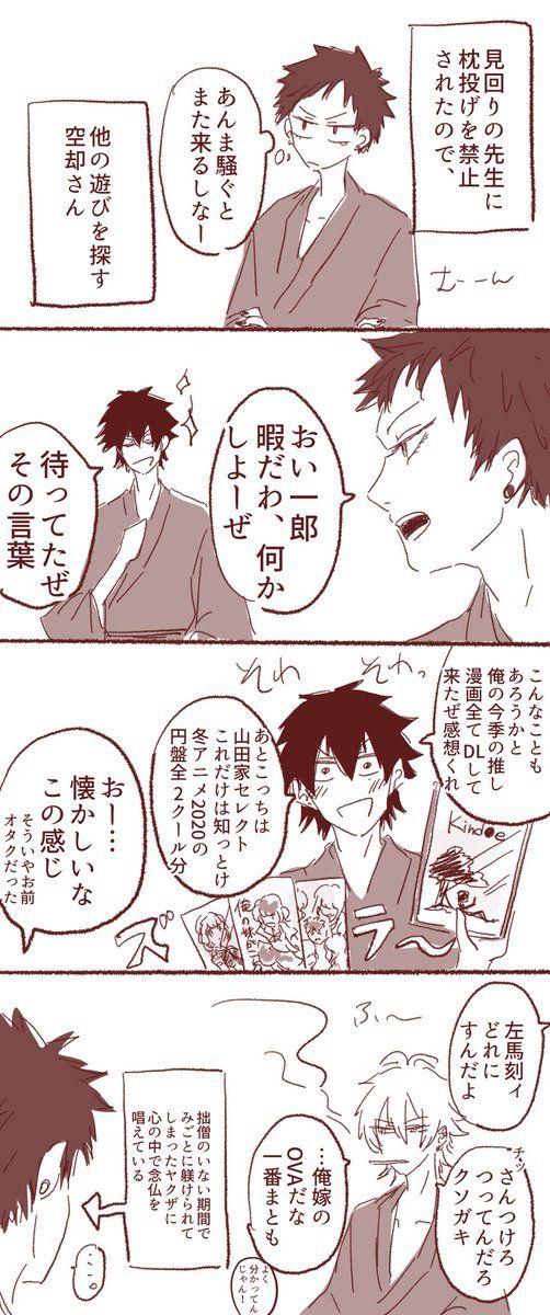 紅緒 Benio Bkshlf さんの漫画 243作目 ツイコミ 仮 漫画 ヒプマイ ヒプノシス