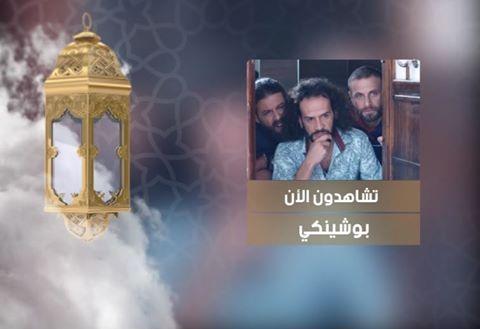 موعد وتوقيت عرض مسلسل بوشينكي على قناة سما السورية رمضان 2020 Movie Posters Movies Poster