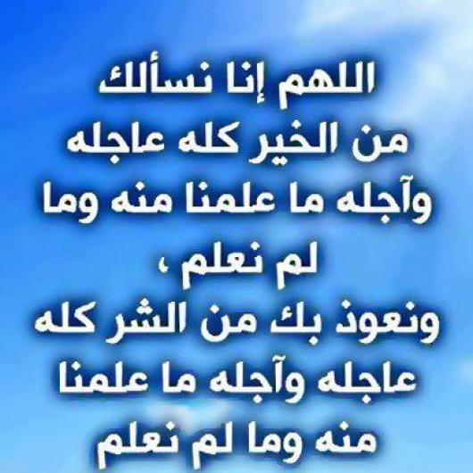 صور ادعية مصورة اسلامية جميلة رمزيات دعاء ميكساتك Me Quotes Islam Words