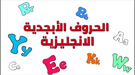 English Alphabet Learn English Letters الحروف الإنجليزية الكبيرة والصغ Youtube Calligraphy Arabic Calligraphy
