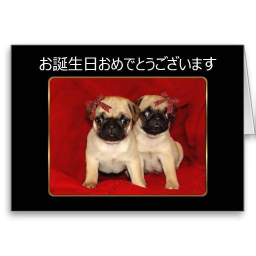 お誕生日おめでとうございます Birthday Pugs card