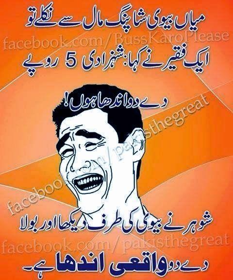 Urdu Latifay: Mian Bivi Jokes in Urdu 2014, Faqeer Jokes in Urdu...