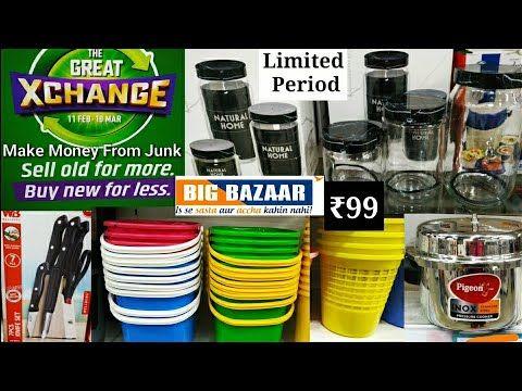 Latest Big Bazaar Tour Big Bazaar Xchange Old Buy New Big Bazaar