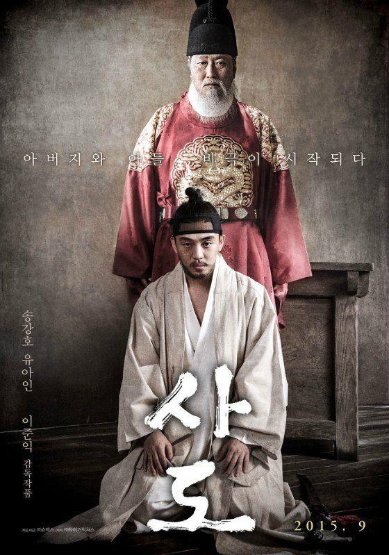 Yoo Ah-in and Song Kang-ho's tragic paternal strife in Sado » Dramabeans Korean drama recaps