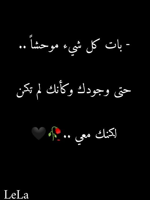 Pin By وحيده كالقمر On ᴀǫᴛᴇʙᴀsᴀᴛ Poetry Quotes Words Quotes