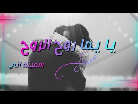 روعة أحمد غزلان يما الحب 7