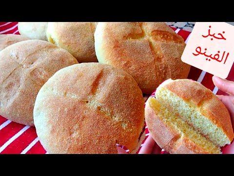 لن تشتري خبز المخابز بعد اليوم إليك أسهل وابسط طريقة لتحضيره في البيت خبز يومي خفيف هشيش بدون مجهود Youtube Savory Food Bread