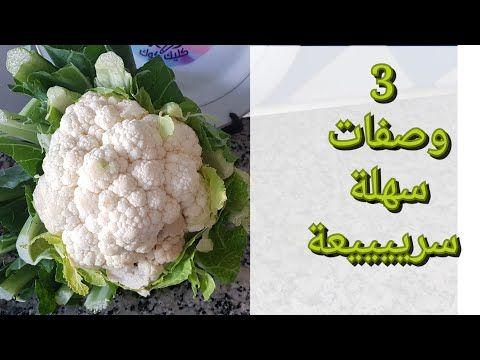 3 ثلاث وصفات سهلة سرييعة و غير مكلفة أساسها القرنبيط الزهرة الشفلور Youtube Vegetables Cauliflower Food