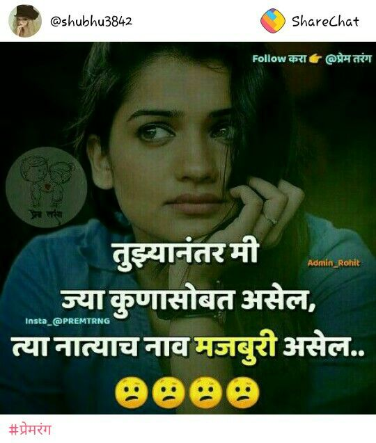 Follow Me On Instagram Imkomal06 Life Quotes Marathi Love Quotes Marathi Quotes