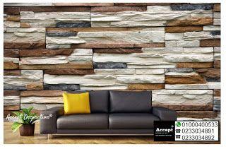 Pin By Bent On منشوراتي المحفوظة In 2021 Decor Wallpaper Wood