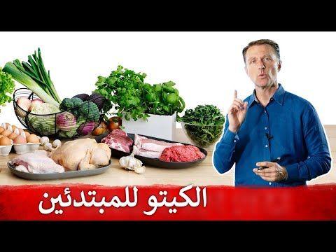 نظام الكيتو الصحي والصيام المتقطع للمبتدئين برنامج الدكتور بيرج الجديد Youtube In 2021 Ketogenic Diet Plan Food Vids Ketogenic Diet