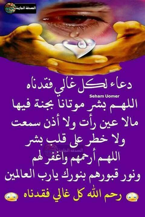 Pin By Semsem Batat On ادعية Islamic Love Quotes Miracles Of Quran Romantic Love Quotes