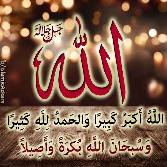 Designed Islamic Images Azkar Dua Hadith Allah Islamic Dua