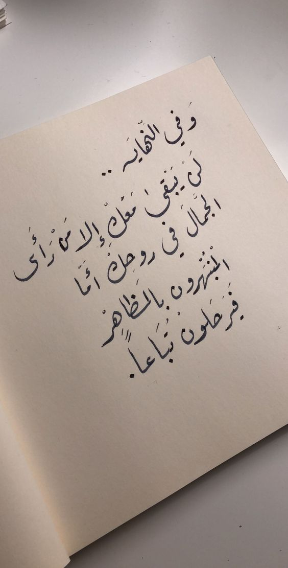 Pin By Salma Ahmed On خط عربي Words Quotes Wise Quotes Words