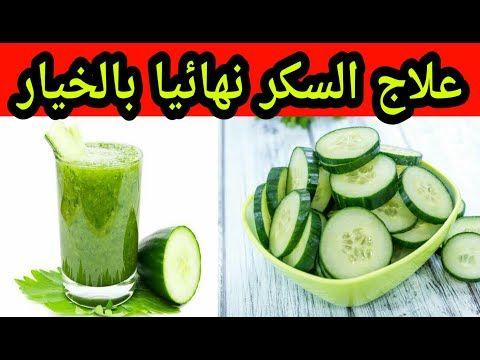 خيارة واحده فقط أدهشت الأطباء لعلاج مرض السكري نهائيا باذن الله وداعا لمرض السكر Youtube Cucumber Vegetables Pickles