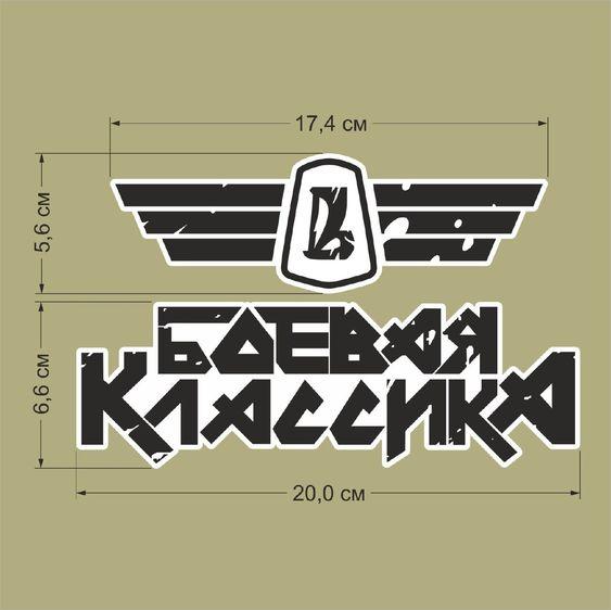 Lada Niva Laika Riva 2101 2107 Sticker Combat Classics Ebay