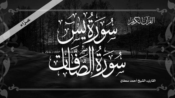 القرآن العظيم عزاء قراءة سورة يس والصافات للقارىء الشيخ أحمد سعفان قران Youtube World Music