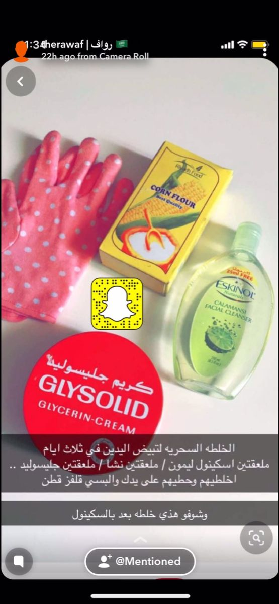 Pin By Abeer On Body Care In 2021 Body Care Hand Soap Bottle Hand Soap