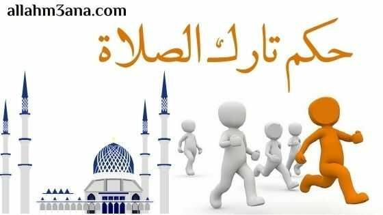 حكم تارك الصلاة في المذاهب الأربعة مع الدليل من القرآن الله معنا Allahm3ana Character Fictional Characters Ronald