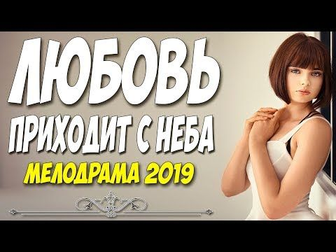Film Pro Krasivuyu Lyubov Lyubov Prihodit S Neba Russkie Melodramy Novinki 2019 Youtube Filmy Zhiznennaya Motivaciya Chuvstva