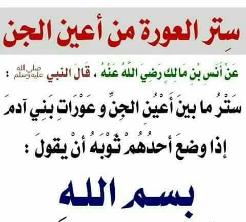 Pin By Wafaabra On إسلاميات Islamic Islamic Love Quotes Islam Beliefs Islam Facts