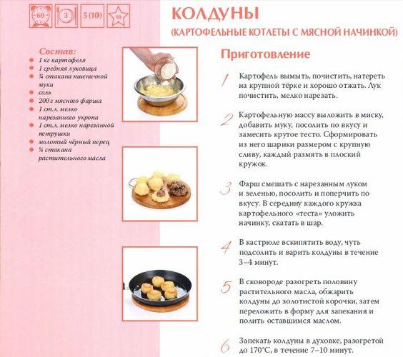 кухня белорусская рецепты с фото
