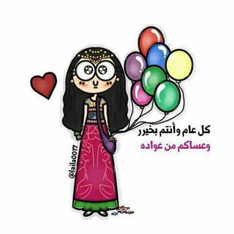 كل عام وانتم بخير Art Arabic And ﻋﺮﺑﻲ Eid Stickers Eid Al Adha Greetings Eid Boxes
