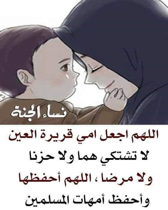 اللهم آمين يارب العالمين Movie Posters Movies Fictional Characters