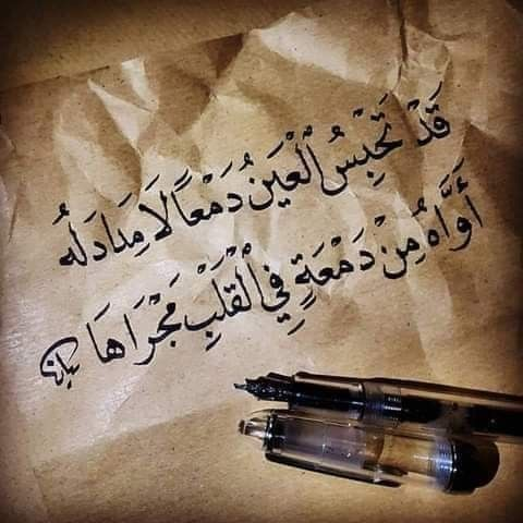 Pin By Dima Al Najjar On راقــــت Arabic Words Arabic Quotes Words Quotes