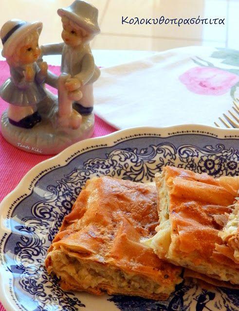 Tante Kiki: Πίτα με λαχανικά και τυριά...