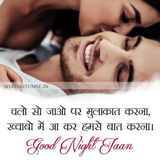 Romantic Good Night Shayari For Girlfriend Boyfriend In Hindi Romantic Good Night Good Night Love Sms Friendship Quotes Images