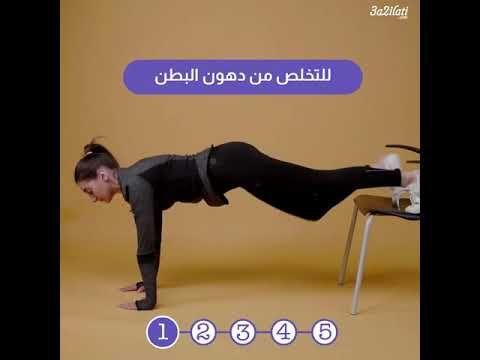 خمس تمارين لنحت الجسم باستخدام الكرسي فقط Fitness Workout For Women Body Sculpting Workout Routine