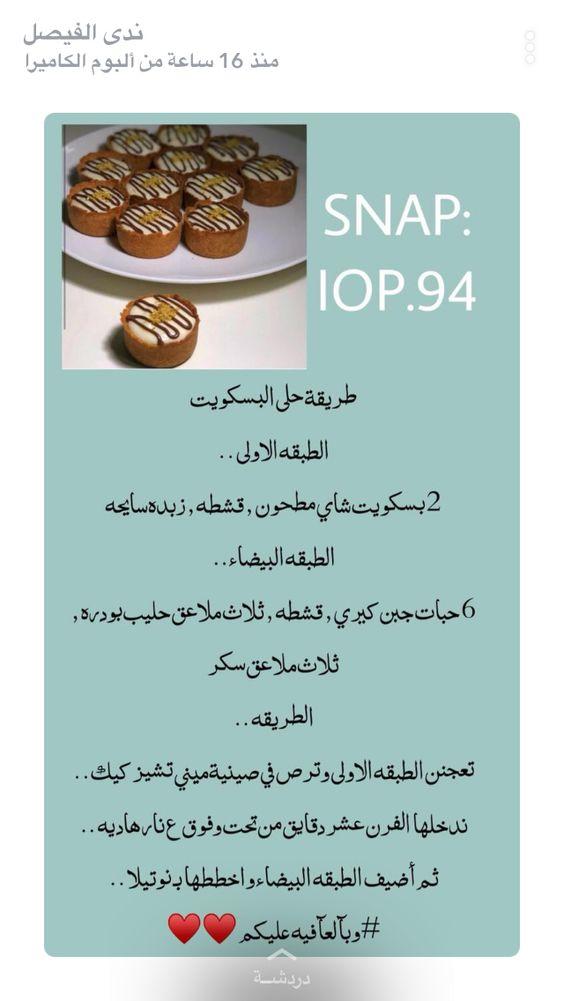 Pin By ريم On طبخ امي Yummy Food Dessert Arabic Food Tart Recipes