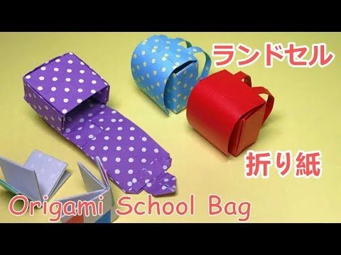 春の折り紙工作 立体ランドセルの作り方 音声解説付 Origami School Bag Youtube Origami Origami Easy Origami Design