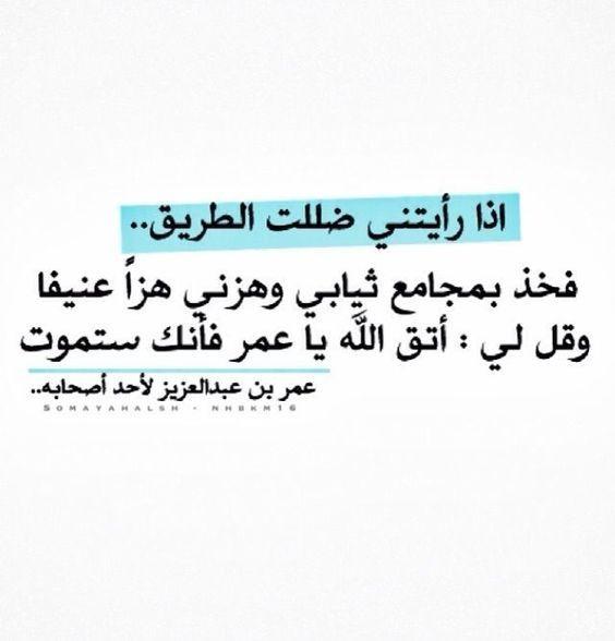 صور ادعيه دينيه مصوره جميله In 2021 Leader Quotes Funny Arabic Quotes Islamic Quotes