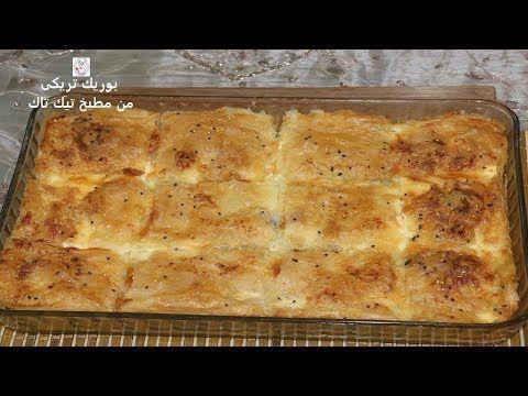 بوريك تركى جلاش بالجبنة على الطريقة التركية من تيك تاك الحلقة 270 Youtube Turkish Recipes Food Yummy Food