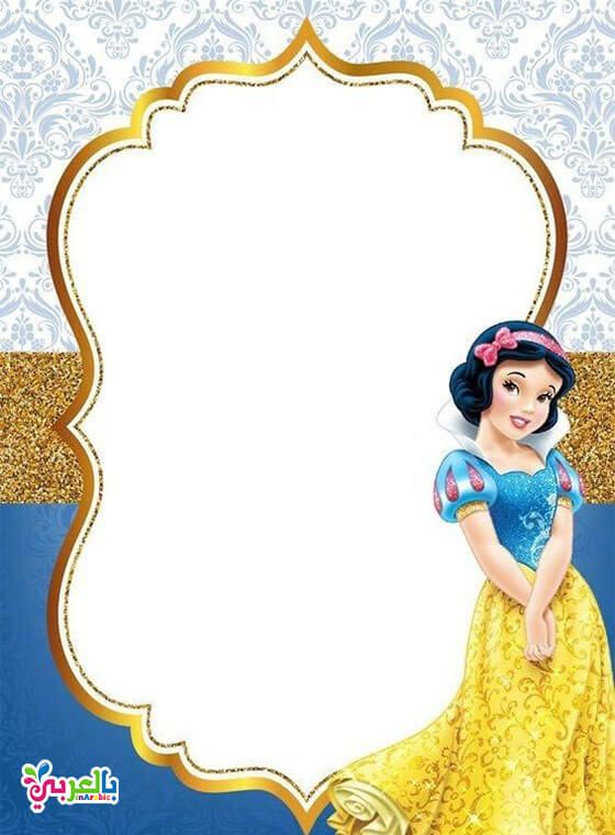Princess Borders And Frames Clipart Printable Free بالعربي نتعلم White Party Theme Snow White Birthday Party Printable Birthday Invitations